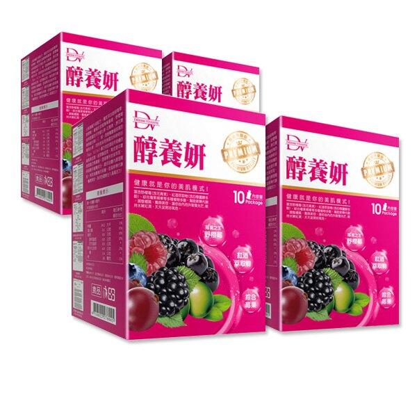 DV 笛絲薇夢 醇養妍(野櫻莓版) 10包/盒X4  (實體店面公司貨) 專品藥局【2010330】