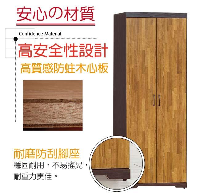 【綠家居】高利斯 時尚2.5尺二門雙吊衣櫃/收納櫃(二色可選)