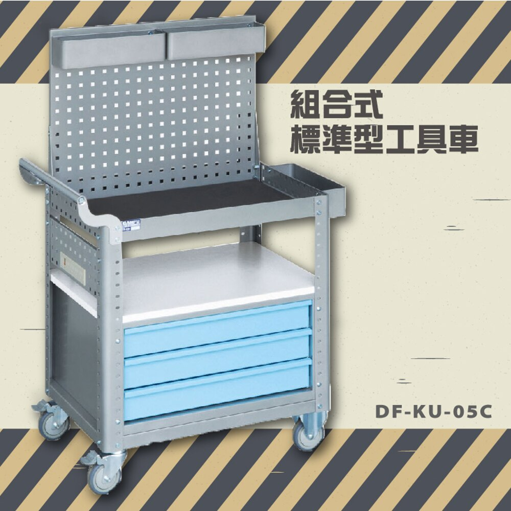 【品質保證】大富 DF-KU-05C 組合式標準型工具車 活動工具車 工作臺車 多功能工具車 台灣製造