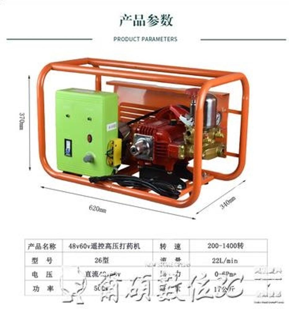 電動噴霧器48v60v72v電動遙控打機果樹園高壓噴霧器電瓶農用噴泵洗車泵LX