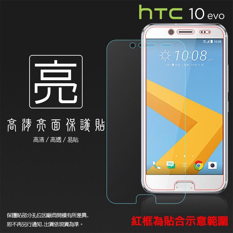 亮面螢幕保護貼 HTC 8S A620E 保護貼 軟性 高清 亮貼 亮面貼 保護膜 手機膜