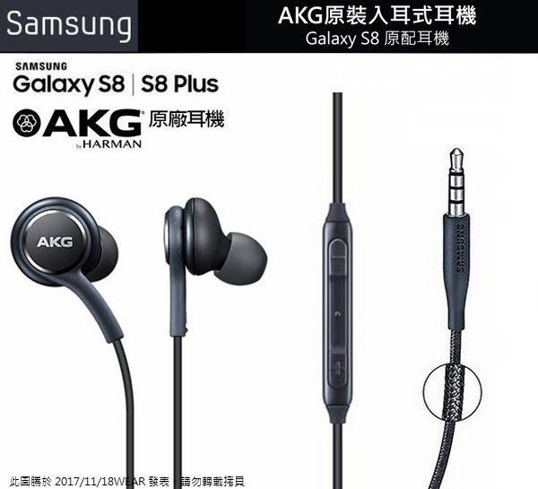三星 S8/S8+ 原廠耳機 EO-IG955 AKG 原廠線控耳機 Note8、Note5、Note4、S7 Edge、A7 2017 S9+ Note9 S10 (3.5mm接口)