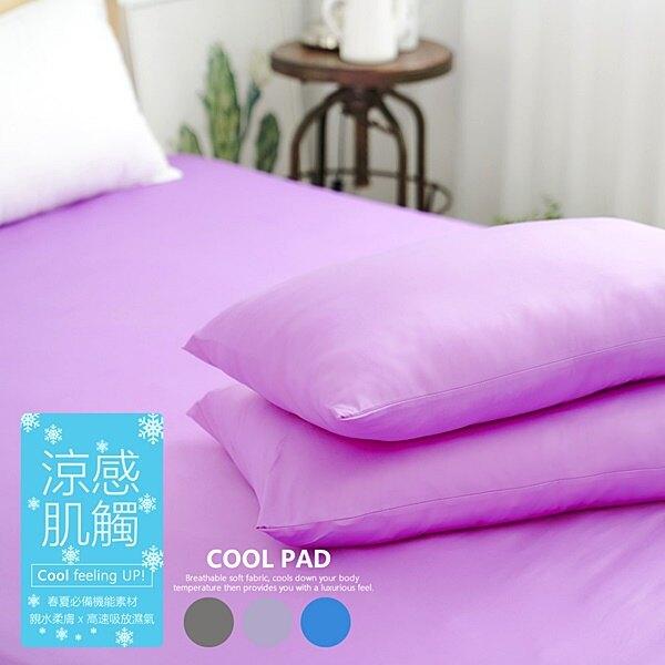 COOL瞬涼原色美學信封式薄枕套【粉紫】 保潔墊 枕套 涼被 SGS檢驗(42x72cm)台灣製【618年中慶】