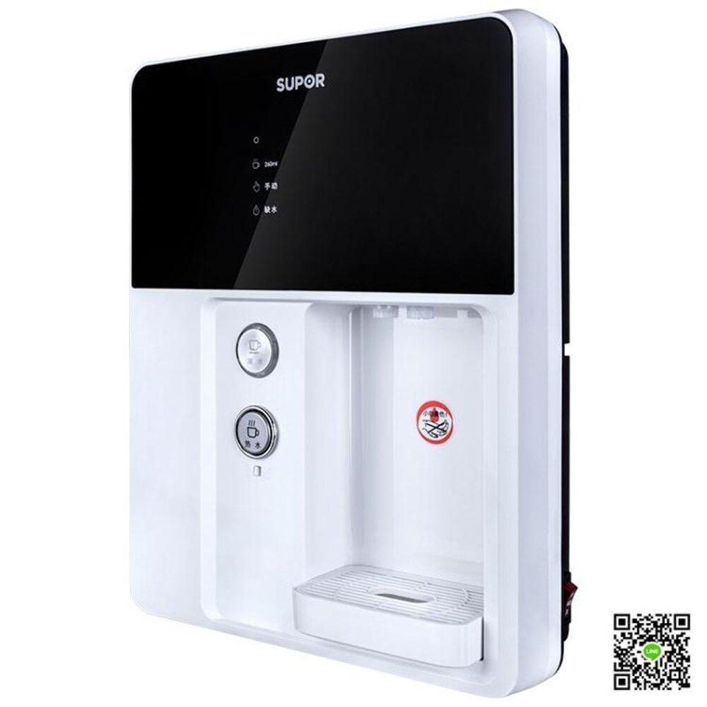 飲水機管線機壁掛式飲水機冷熱型家用小型無膽童鎖開關YSR-20G1MKS霓裳細軟 女神節樂購