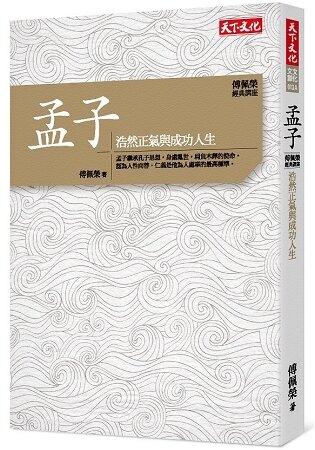 傅佩榮‧經典講座-孟子:浩然正氣與成功人生