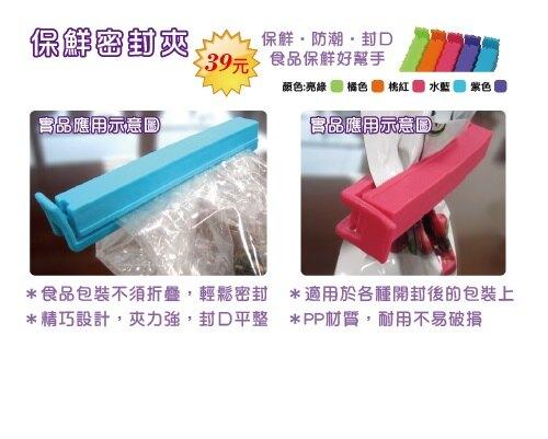 聯合 W.I.P  P539 保鮮密封夾 (5入) (特價品)