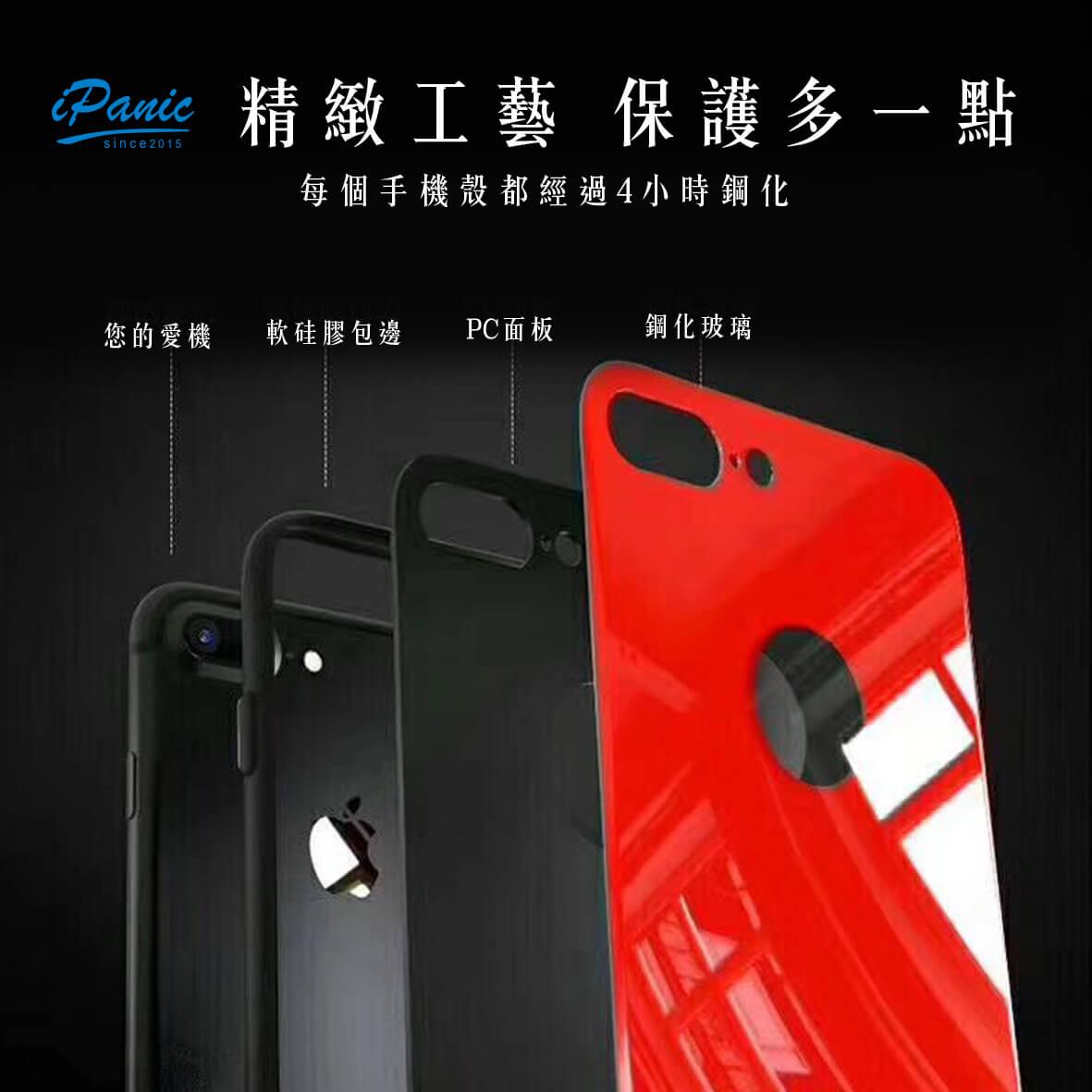 iPhone 玻璃手機殼 多彩系列 手機殼 IPHONEX IPHONE7 IPHONE6 IPHONE8 iPanic