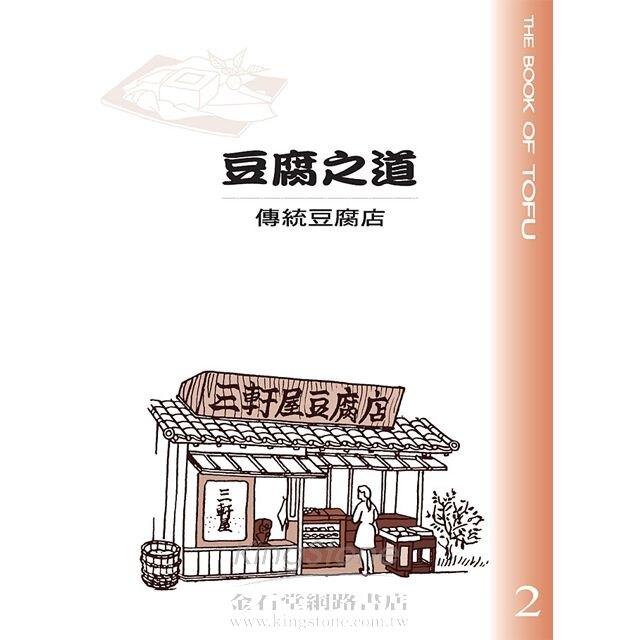 豆腐之書(35週年紀念版)