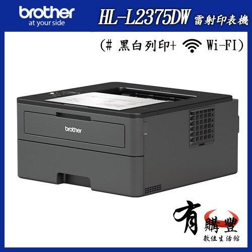 【有購豐】 Brother HL L2375DW 自動雙面 無線 黑白 雷射印表機 TN 2460 TN 2480