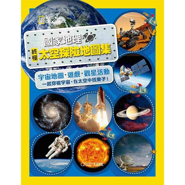 大石 終極太空探險地圖集