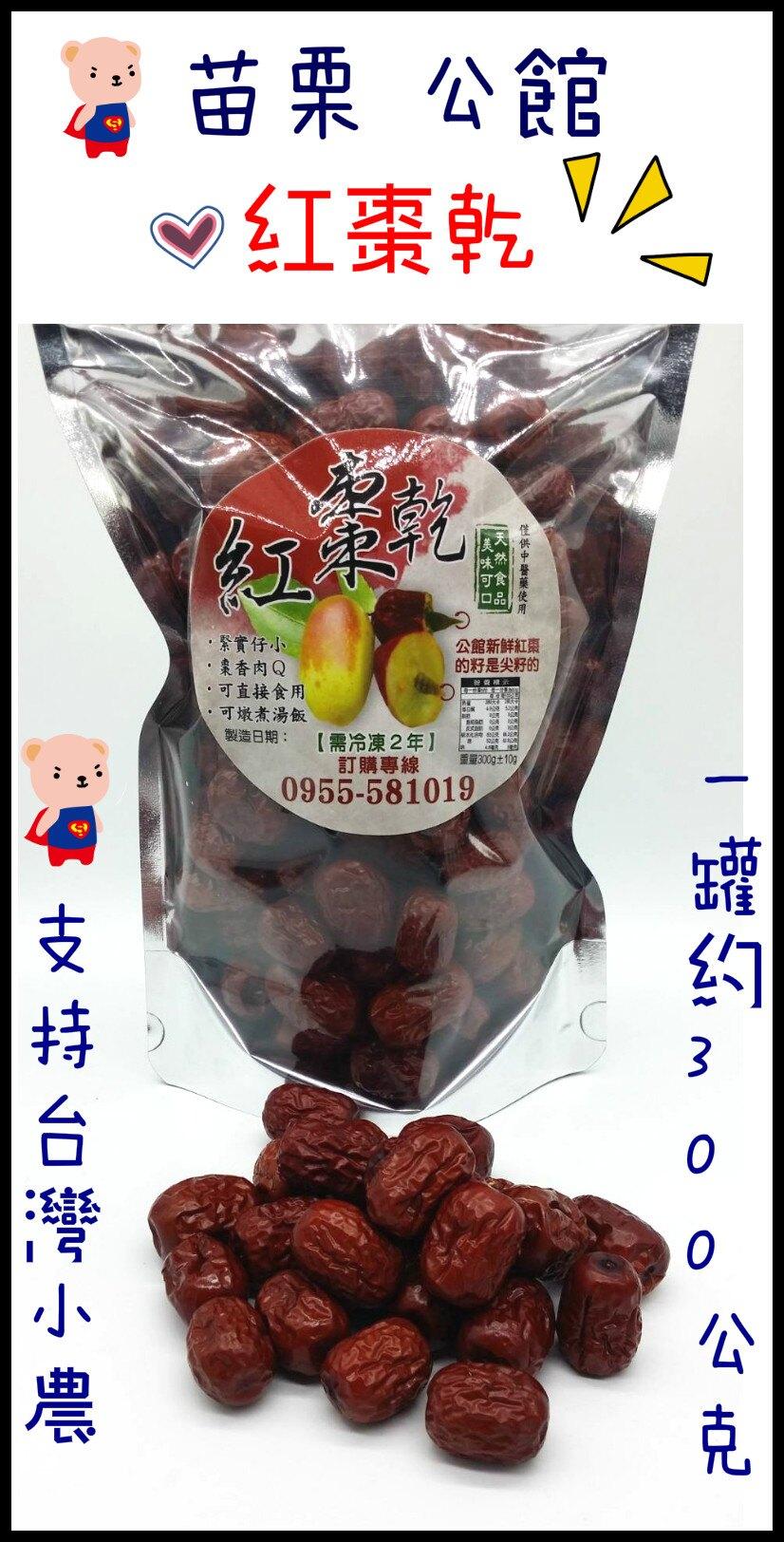團購價 苗栗公館 紅棗乾 罐裝300克 請支持台灣農產 尖籽紅棗 棗香肉Q 紅棗乾 紅棗 乾貨 特產 伴手禮 零食