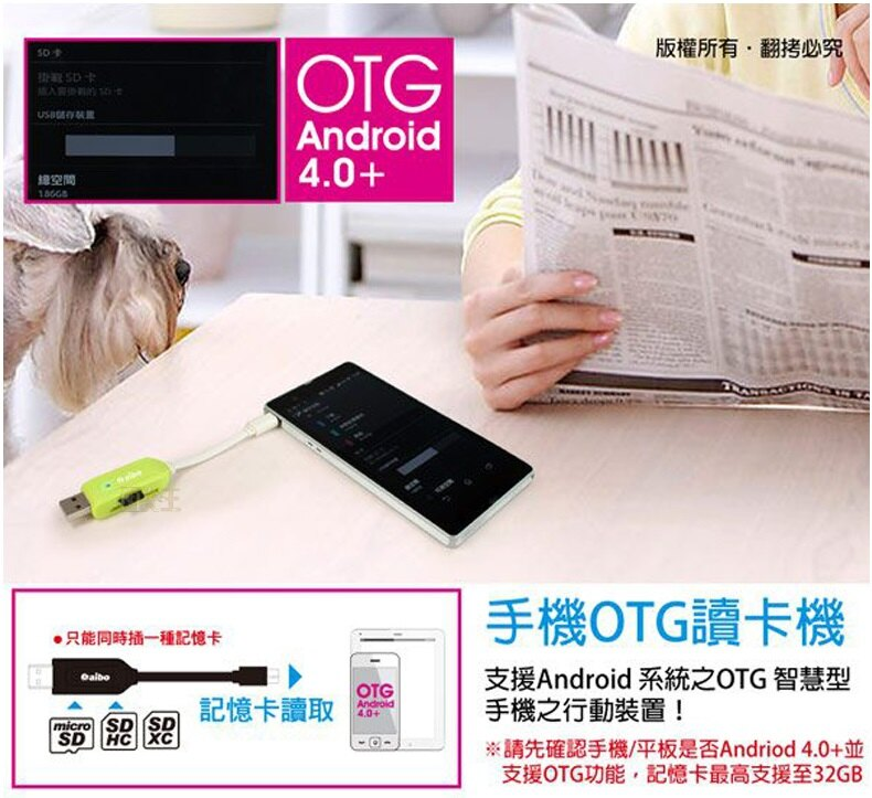 【鈞嵐】aibo OTG113 多彩帶線OTG傳輸充電/讀卡機 USB A公+SD/TF讀卡 CARD-OTG113