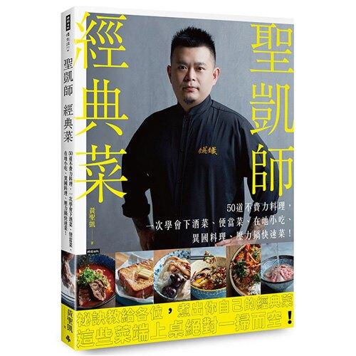 聖凱師食譜二書:聖凱師的居家料理小教室+聖凱師經典菜