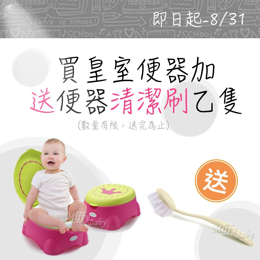 送清潔刷【babyhood】皇室多功能學習便器(附便圈)便座 便盆 便器-米菲寶貝