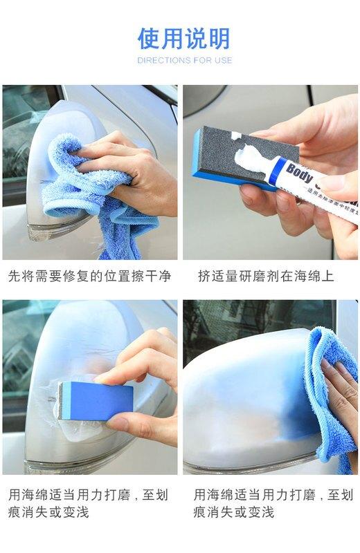 【八八八】e網購~【汽車漆面刮痕研磨劑LA473】NO135汽車百貨 汽車修補