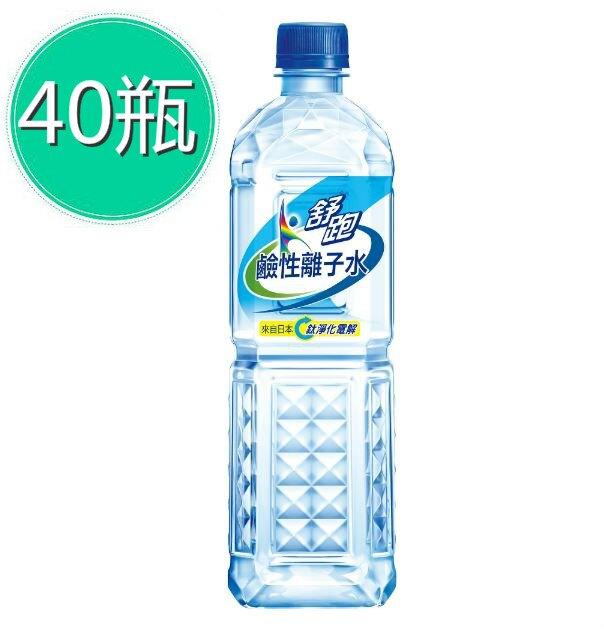 代購 舒跑 鹼性離子水 (850mlx20瓶)*2箱 礦泉水 鹼性水 飲用水 限宅配