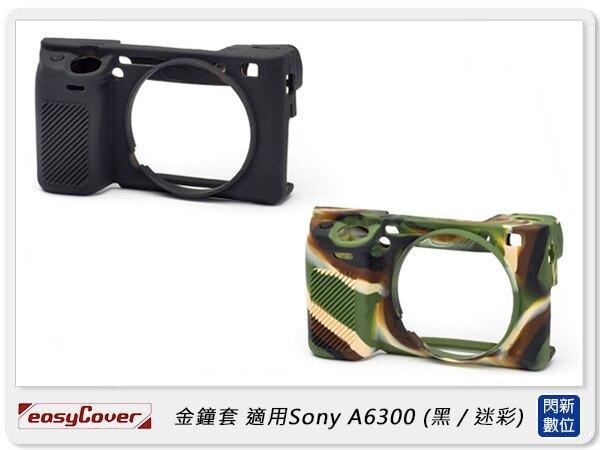 【銀行刷卡金+樂天點數回饋】EC easyCover金鐘套 適用SONY A6300 機身 矽膠 保護套 相機套 (公司貨)