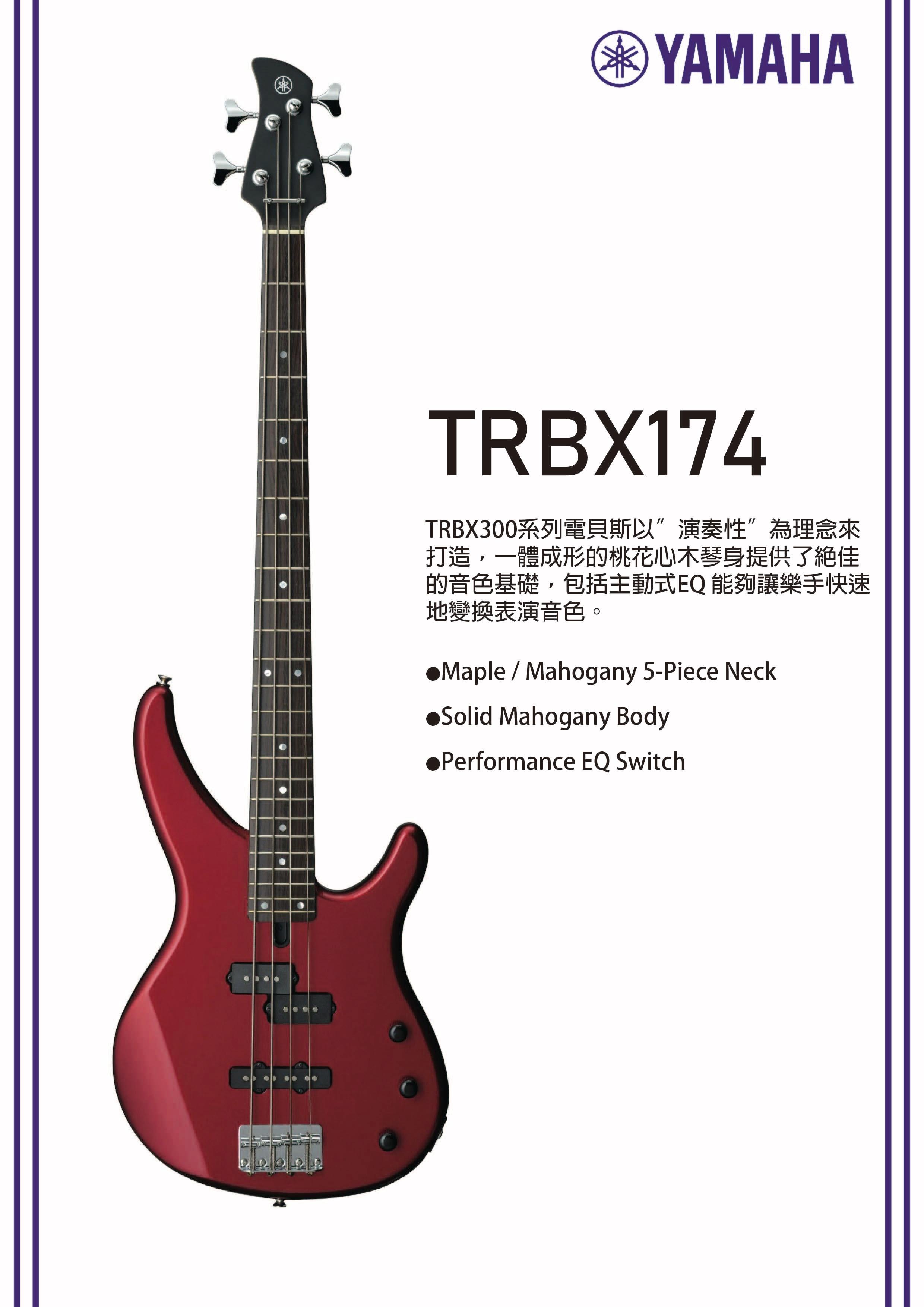 【非凡樂器】YAMAHA TRBX174/ 電貝斯套組/贈配件包/公司貨保固/紅色