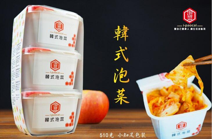 韓式泡菜 #小知足510克方便包裝#新鮮蘋果打汁而成#正韓國工法