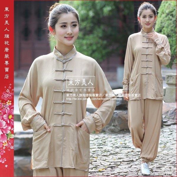 東方美人旗袍唐裝專賣店 太極風 (三) 女士長袖功夫衫套裝。米色