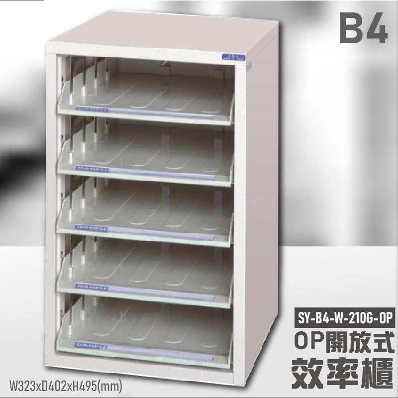【高效率整理術】大富SY-B4-W-210G-OP 開放式文件櫃 資料櫃 文件櫃 置物櫃 檔案櫃 辦公櫥櫃 辦公收納