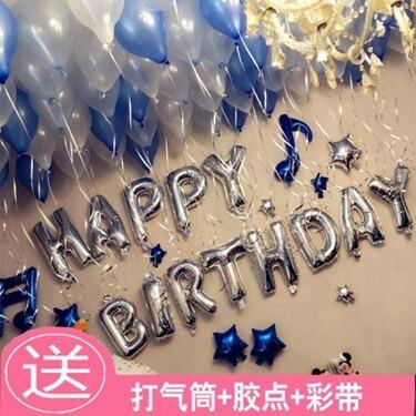 氣球 成人生日派對裝飾字母鋁膜氣球生日派對布置用品 浪漫 氣球裝飾  聖誕節禮物
