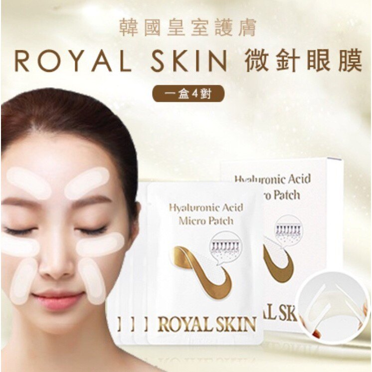 《預購中》韓國【ROYAL SKIN 】破尿酸微針眼膜(4對/盒) 明星空姐愛用 韓國正品  嘟可小舖