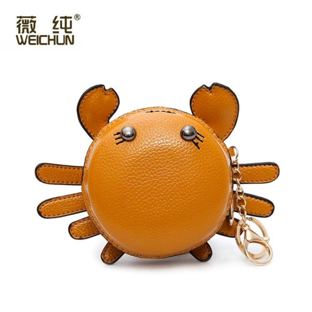 零錢包 包包女包新款韓版小螃蟹迷你鑰匙包小包包零錢包掛飾包可愛萌趣潮 歐歐流行館