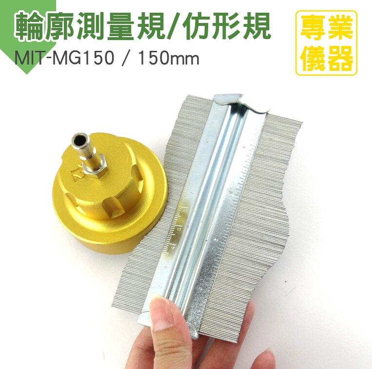 安居生活館 仿形規尺 木工輪廓測量規 仿形規 150mm 木工裝潢製圖工具 MIT-MG150