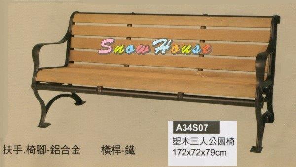╭☆雪之屋小舖☆╯R973-01/A34A05 塑木三人公園椅/休閒椅/戶外椅/涼椅