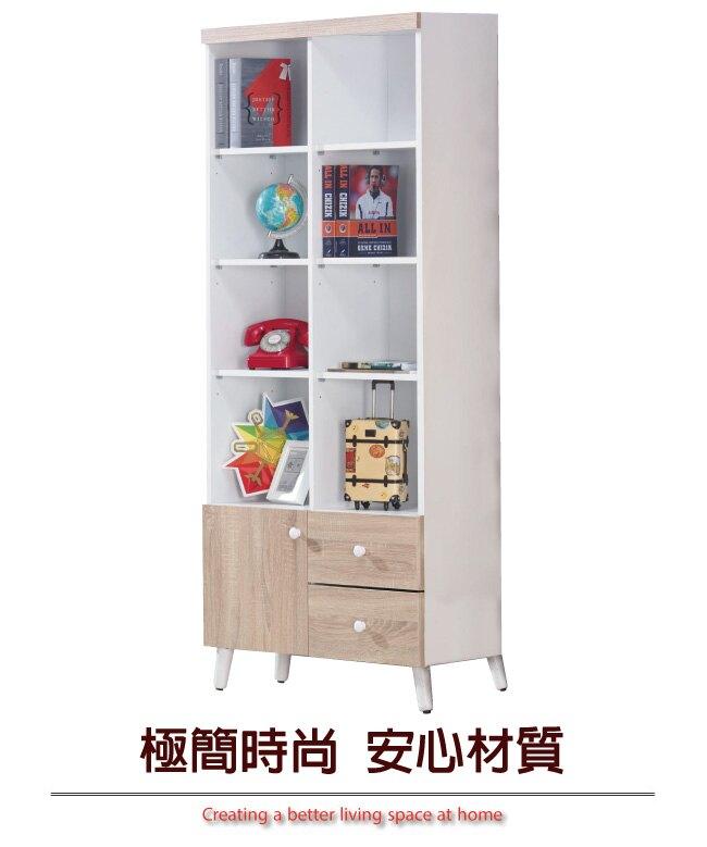 【綠家居】西摩斯 時尚2.7尺木紋雙色書櫃/收納櫃