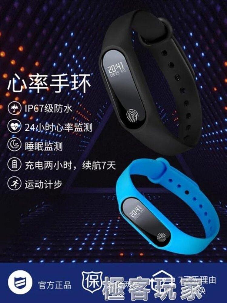 智慧手錶男學生韓版簡約潮流休閒多功能電子表女防水運動智慧手環 ATF 極客玩家
