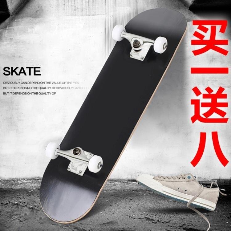 長板滑板成人雙翹四輪初學者女生公路青少年男兒童專業4輪滑板車jy【快速出貨】