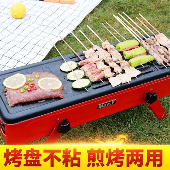 燒烤架戶外小型迷你無煙碳爐子家用木炭烤肉烤串工具野外全套便攜 MKS