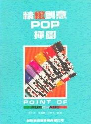 精緻創意POP插圖