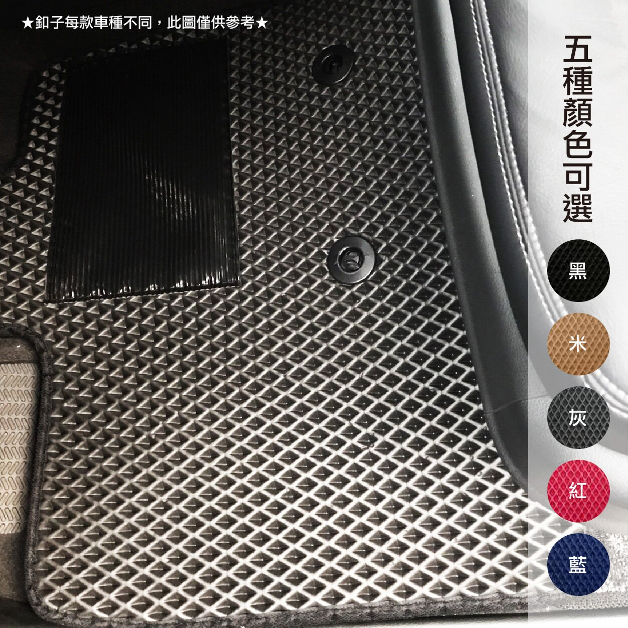 e系列汽車用品【原廠蜂巢腳踏墊】Jaguar積架 捷豹 專用汽車腳踏墊