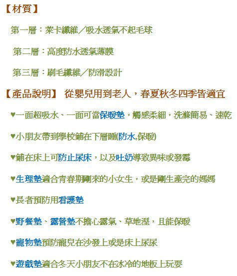 台灣製 超吸水防尿墊!透氣防水防尿保潔墊/隔尿墊 -花物語(S/M/L)