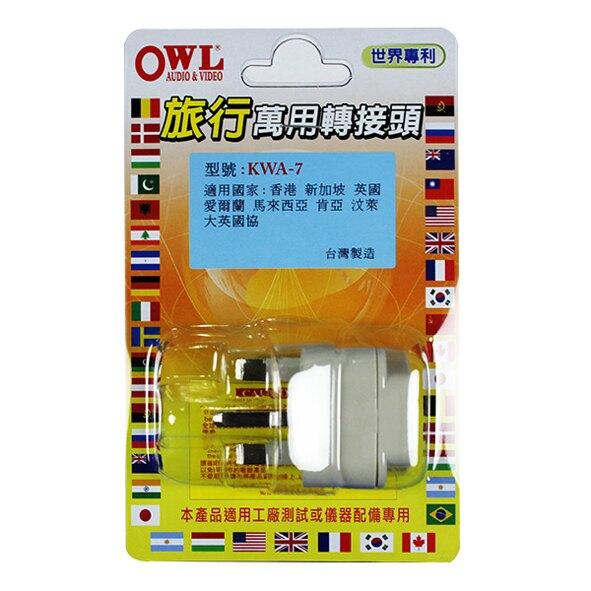 【台灣製造】 OWL 旅行萬用轉接頭 香港 新加坡 英國 愛爾蘭 馬來西亞 肯亞 汶萊 大英協國 旅行 出差 KWA-7
