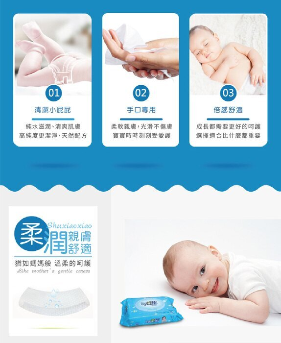 《加蓋款》嬰舒寶 純水80抽嬰兒柔膚濕巾包