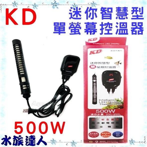 推薦【水族達人】KD《迷你智慧型單螢幕控溫器500W K-060-09》單螢幕 控溫器 石英管