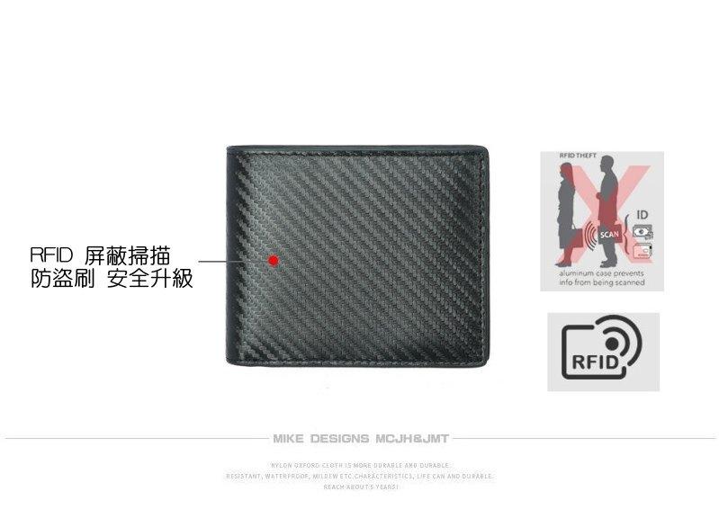 ㊣木村井泓 碳纖維紋路皮革短夾 MCJH&JMT 卡片包 證件包 短錢包 皮夾(B302)