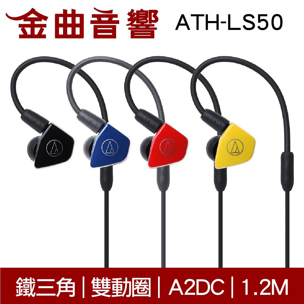鐵三角 ATH-LS50 紅色 雙動圈 A2DC 耳道式 耳機 | 金曲音響