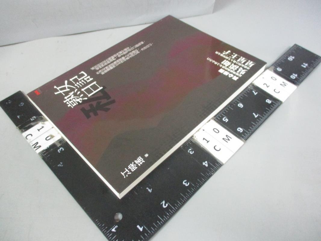 【書寶二手書T8/兩性關係_CRN】熟女私日記_江映瑤