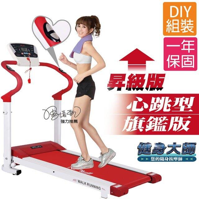 健身大師-專業級手握心跳電動跑步機