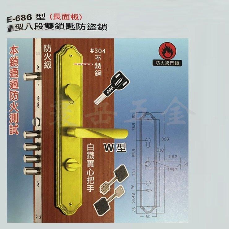 COE E-686 重型 圓形/ /方形 雙色面板 / 長面板  重型八段雙鎖匙防盜鎖 鈦金60A防火級