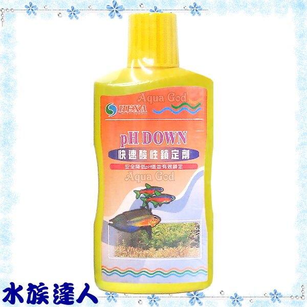 【水族達人】海薩 HEXA《快速酸性鎖定劑.300ml》快速穩定pH值!