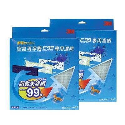 ★免運★【快速清除異味】E99寶寶空氣清淨機專用濾網 (2入)AC-168F★Safetylite★