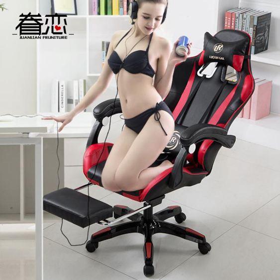 電競椅電腦椅家用辦公椅可躺wcg游戲座椅網吧競技LOL賽車椅子電競椅
