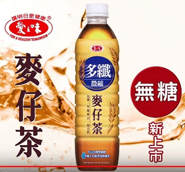 【免運直送】愛之味多纖微礦麥仔茶590ml(24瓶/箱)【合迷雅好物商城】