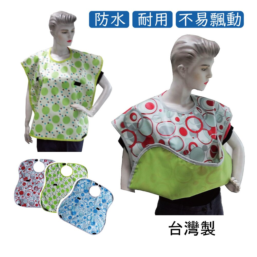 圍兜 - 防水 多彩 口水圍布 可變身口袋圍兜 台灣製 [ZHTW1829] *可超取*